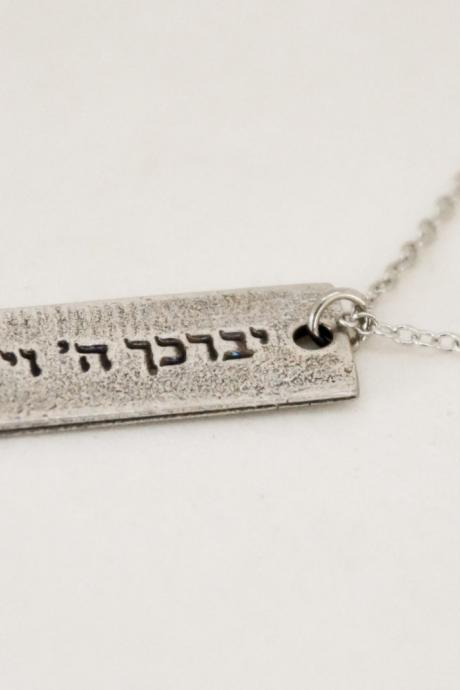 Hebrew necklace for men, Hannukah gift, men's necklace with a silver plaque Hebrew sentence: God bless you and watch over you, Jewish gift